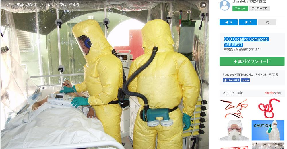 ebola2.png