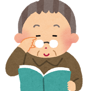老人・本を読む