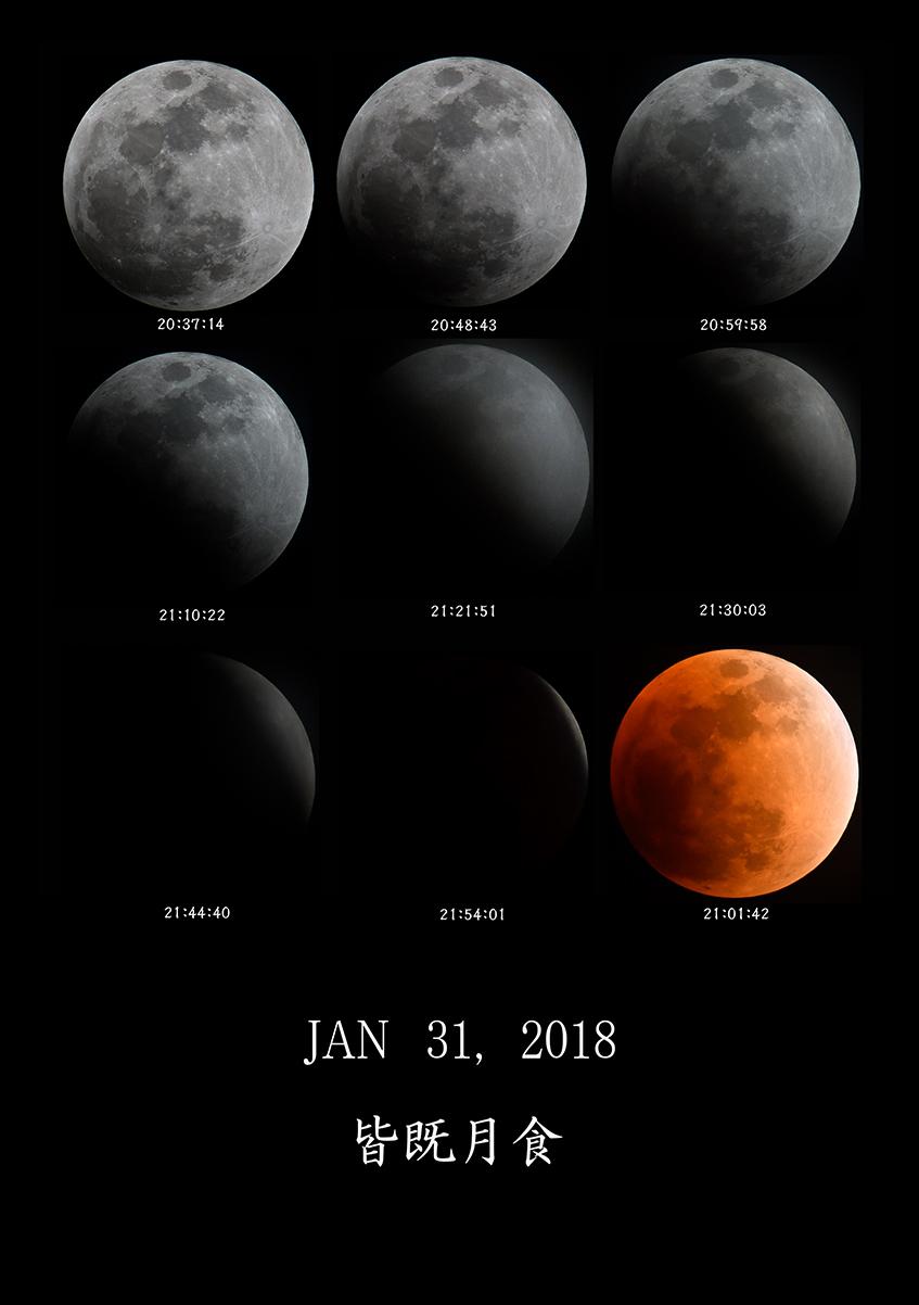 2018_皆既月食.jpg