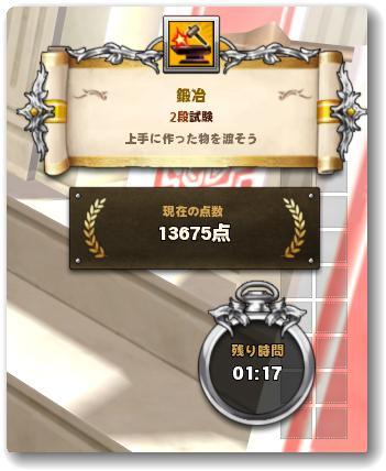20170104鍛冶2段SS