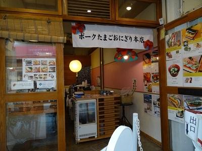2018沖縄1 (11)
