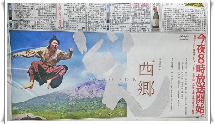 大河ドラマ西郷どん広告