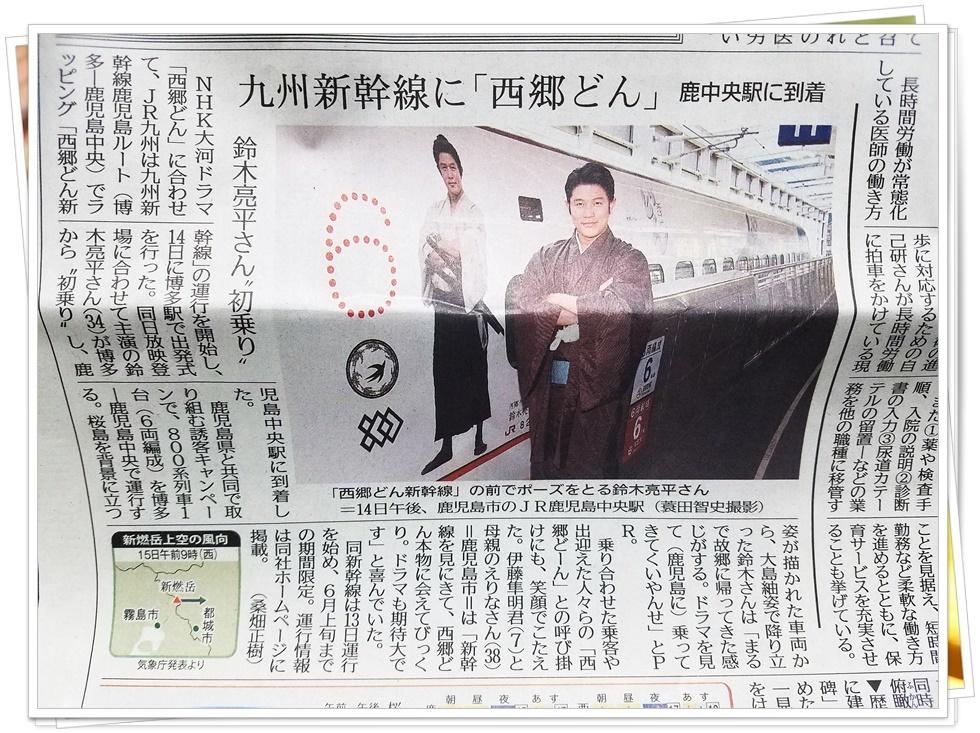 九州新幹線西郷どん