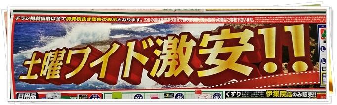 恵方巻チラシ1-3