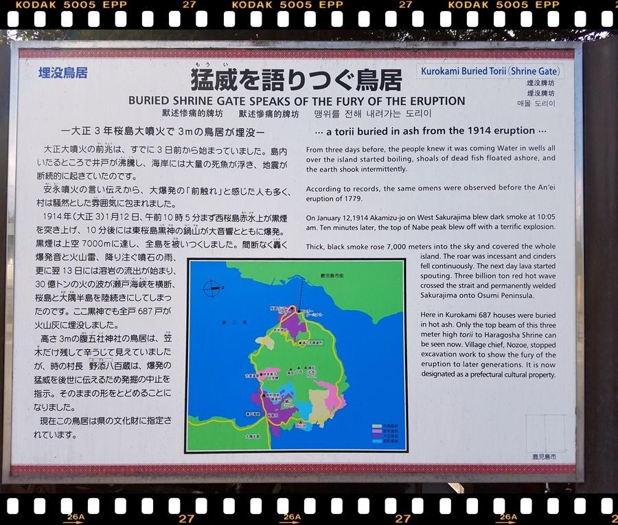 桜島鳥居1