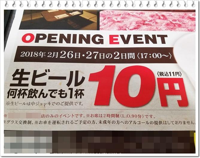 オープンイベント1-2