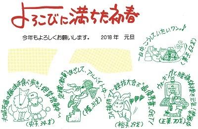 18年の年賀状_色変換済 - コピー