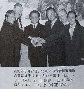 六者協議2003年