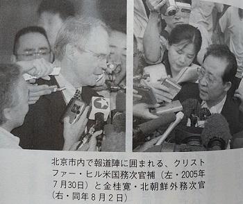 クリストファー・ヒル&金桂寛