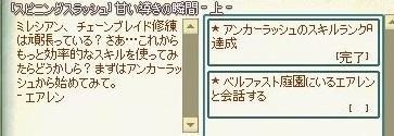 mabinogi_2018_01_05_003.jpg