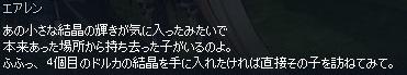 mabinogi_2018_01_11_001.jpg