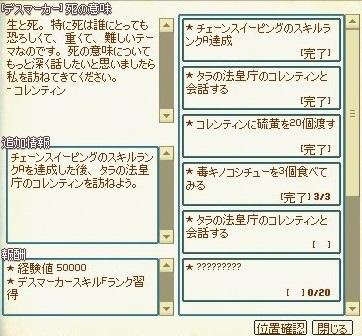 mabinogi_2018_01_17_001.jpg