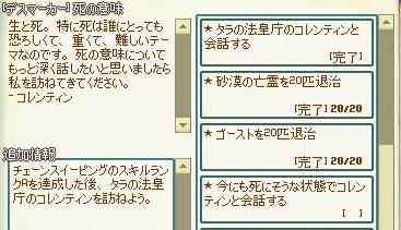 mabinogi_2018_01_17_008.jpg
