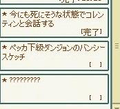mabinogi_2018_01_17_011.jpg
