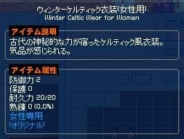 mabinogi_2018_01_25_010.jpg