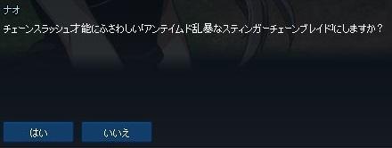 mabinogi_2018_02_04_008.jpg