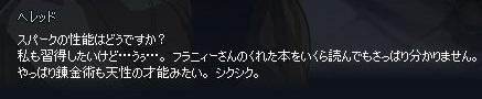 mabinogi_2018_02_13_009.jpg