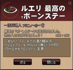 mabinogi_2018_02_20_006.jpg