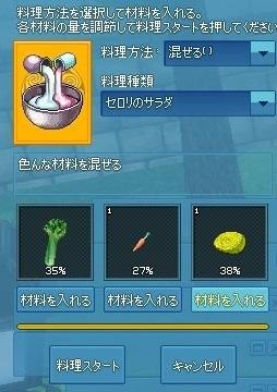 mabinogi_2018_02_20_008.jpg