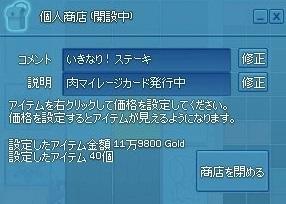 mabinogi_2018_02_20_013.jpg