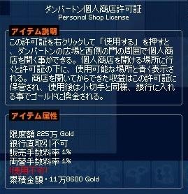 mabinogi_2018_02_20_016.jpg