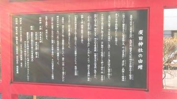 廣田神社 (2)_500