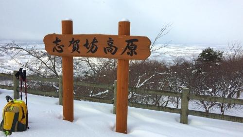 志賀坊スノー (2)_500