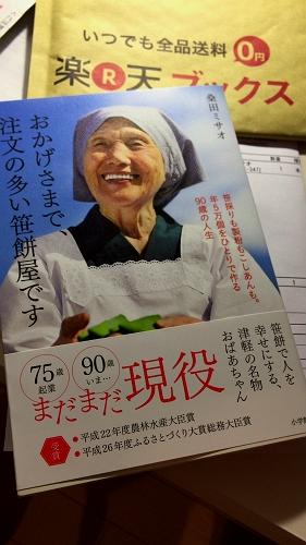 ミサヲさん笹餅 (14)_500