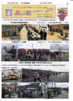 会報奥津軽2017_PAGE0000_350