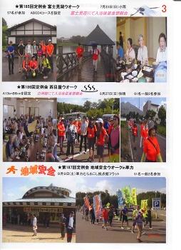 会報奥津軽2017_PAGE0002_350