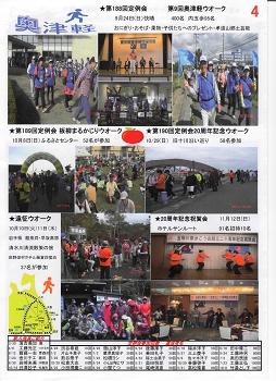 会報奥津軽2017_PAGE0003_350