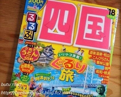 るるぶ四国1
