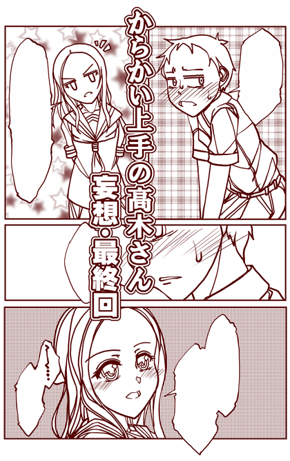 高木さん_ブログ用