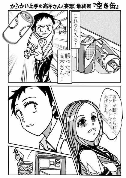 高木さん1_ブログ用