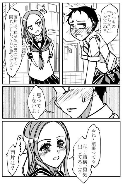 高木さん2_ブログ用