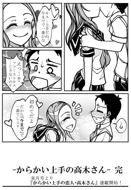高木さん3_ブログ用