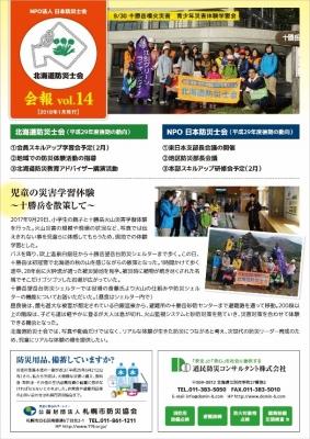 hokaido300115-1