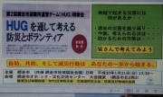 hokaido300121-1