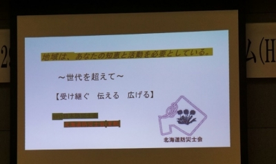 hokaido300121-9