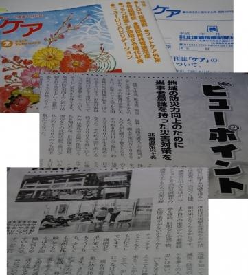 hokaido300124-1