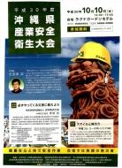 okinawa301010-5