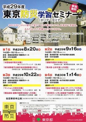 tokyo300114-1