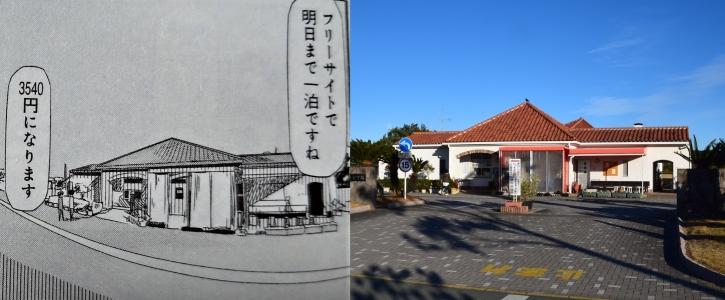 竜洋海洋公園 (1)