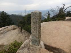 弥山頂上:皇太子殿下御展望跡の碑
