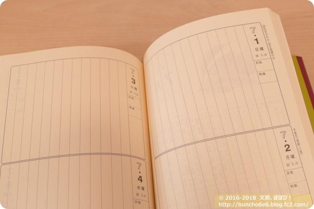 【おすすめ】文鳥が表紙でした!『当用日記2018』