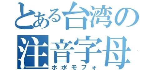 とある台湾の注音字母(ボポモフォ)