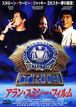 6スタローン+ウーピー+ジャッキー出演の映画「アラン・スミシー・フィルム」(1997)