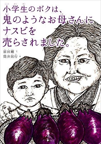 小学生のボクは、鬼のようなお母さんにナスビを売らされました。(原田剛 著/筒井則行 イラスト)