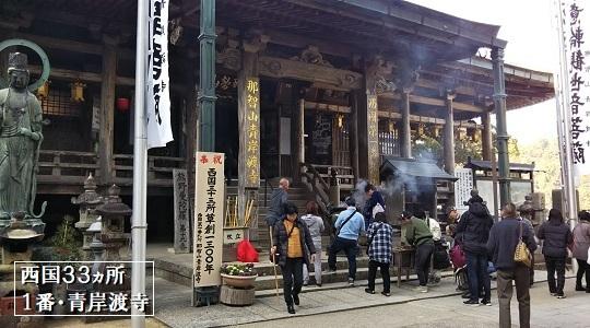 青岸渡寺・本堂