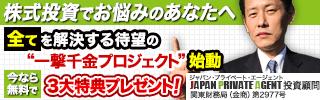 ジャパン・プライベート・エージェント投資顧問